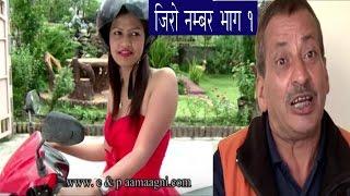 Nepali comedy ZERO NUMBER Direction:-Manaraj shrestha