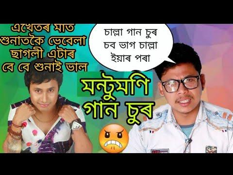 Xxx Mp4 মন্টুমণিৰ গান চুৰ Montumoni Assamese Song 3gp Sex