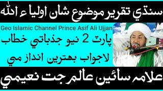 Allama Sain Alam Jat Naeemi New Sindhi Khitab Shan E Auliya Allah 01 Jul 2014 Full HD Part 2