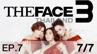 The Face Thailand Season 3 : Episode 7 Part 7/7 : 18 มีนาคม 2560