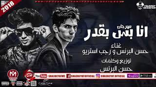 مهرجان انا بس بقدر غناء حسن البرنس شبيك لبيك - رجب استريو 2018 على شعبيات