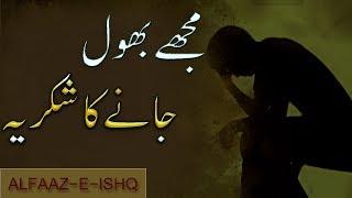 Mujhe bhool jany ka shukriya || Sad Urdu Poetry  || Shabir Hussain || Alfaaz-e-Ishq