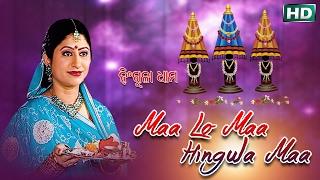 MAA LO MAA HINGULA MAA ମା ଲୋ ମା ହିନ୍ଗୁଳା ମା || Album-Hingula Dhama || Namita Agrawal