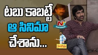 Ravi Teja Shares Working Experience in Ninne Pelladatha Movie | NTV Entertainment