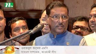 BNP incites venomous environment over verdict of 16th amendment : Obaidul