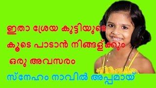 Sneham Naavil Appamai karaoke
