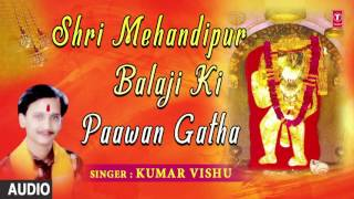 Shri Mehandipur Balaji Ki Paawan Gatha By KUMAR VISHU I Full Audio Song I Art Track