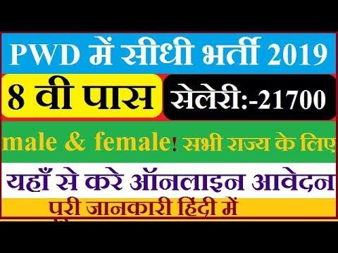 Xxx Mp4 PWD में सीधी भर्ती 2019 Pwd Rec Recruitment 2019 8th Pass Sarkari Job 3gp Sex