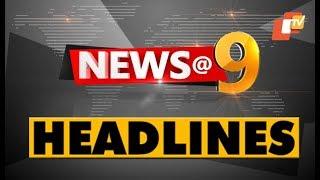 9 PM Headlines 17 August 2019 OdishaTV