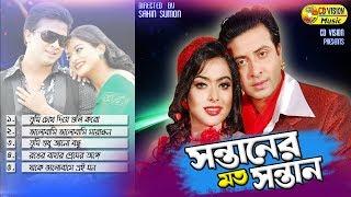 Sontaner Moto Sontan | S I Tutul | Dinat Jahan Munni | Tousif | Bangla Movie Song 2017 | CD Vision
