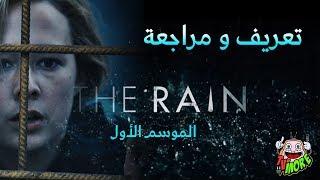 تعريف و مراجعة : مسلسل الغموض ( The Rain )