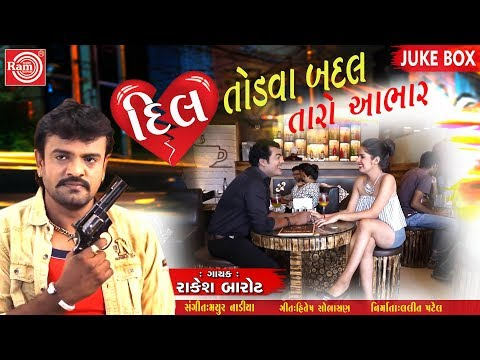 Xxx Mp4 Dil Todva Badal Taro Aabhar Rakesh Barot New Gujarati Song 2018 3gp Sex