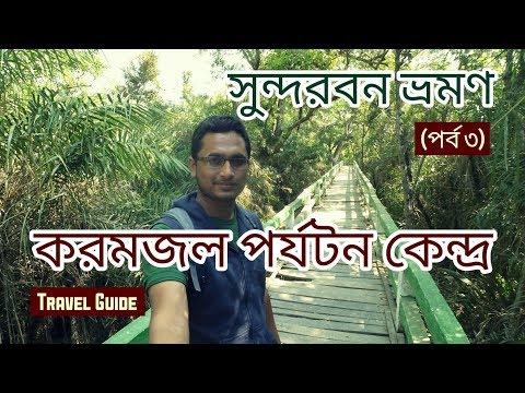 Xxx Mp4 করমজল পর্যটন কেন্দ্র সুন্দরবন । Karamjal । Canel Cruise । Sundarban Part 3 । Bagerhat 3gp Sex
