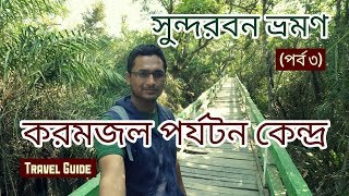 করমজল পর্যটন কেন্দ্র - সুন্দরবন । Karamjal । Canel Cruise । Sundarban - Part 3 । Bagerhat