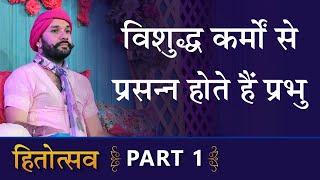 Shree Hita Harivansh Chandra Mahaprabhu Ji | Part 1 | Hitotsava | Shree Hita Ambrish Ji