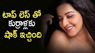 టాప్ లెస్ తో కుర్రాళ్లకు షాక్ ఇచ్చింది   Monalisa Topless Pose For Youth   Latest Telugu Movie News