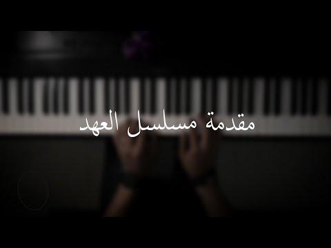 موسيقى بيانو مقدمة مسلسل العهد عزف علي الدوخي