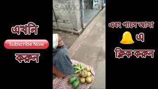 Ai Borir Kotha na sunla onk kicho miss korban  and jodi vlo laga plz like share and subscribe