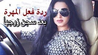 شاهدوا اول سناب المهرة بعد حادثة سجن زوجها بقضية المخدرات