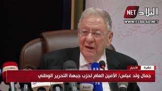 جمال ولد عباس / الأمين العام لحزب جبهة التحرير الوطني