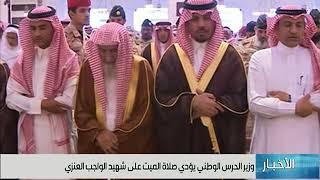 الأمير خالد بن عياف وزير الحرس الوطني يؤدي صلاة الميت على وكيل رقيب عبدالله العنزي من الحرس الوطني