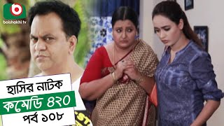 Dom Fatano Hashir Natok | Comedy 420 EP - 108 | Mir Sabbir, Ahona, Siddik, Chitrolekha Guho, Alvi