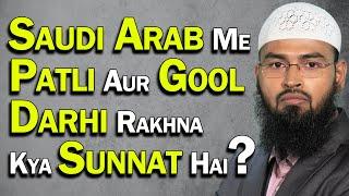 Saudi Arab Me Jo Log Patli Aur Gool Darhi Rakhte Hai Kya Woh Sunnat Hai By Adv. Faiz Syed