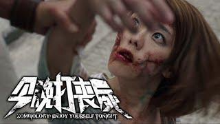 《今晚打喪屍》 正式预告 Zombiology : Enjoy Yourself Tonight Official Trailer (In Cinemas 29 June)