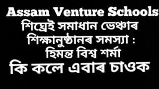 Assam Venture School Provincialised 2019#assam Venture Schools Post Provincialised