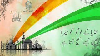 India ke Logo ko Mera Bayan Kaise Samj Aata Hai? (Mufti Tariq Masood)