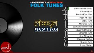 Nepali FOLK TUNES Collection JUKEBOX | Nepali Best Music