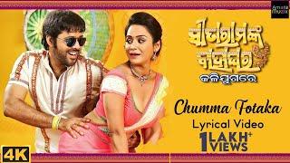 Chumma Fotaka | Lyrical Video | SitaRama nka Bahaghara Kali Jugare | 4K | Sabyasachi | Manesha