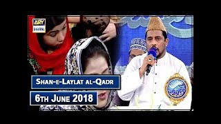 Shan-e-Laylat al-Qadr - (Special Transmission ) - Naat by Syed Sabihuddin Sabih Rehmani