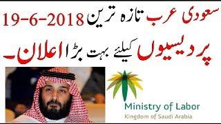 Saudi Arab Latest Updated News (19-6-2018) Important Video For Expates Family    Urdu Hindi
