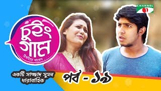 Chewing Gum, E19, Bangla Natok 2017, Directed By Sajjad Sumon