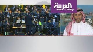 ماذا يعني بناء دار للأوبرا في السعودية؟