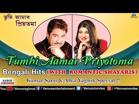 Xxx Mp4 Tumi Aamar Priyotoma Kumar Sanu Alka Yagnik Bengali Hits With Romantic Shayari Audio Jukebox 3gp Sex