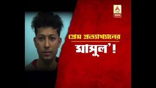 Rejecting the love proposal, College girl attacked while returning from Tution at Madhyamg