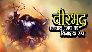 वीरभद्र - भगवान शिव का विनाशक रूप   Virbhadra Shiva Avatar   अर्था । आध्यात्मिक विचार
