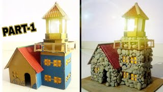 How to make cardboard house || Diy light house || Part-1