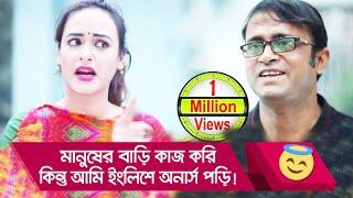 মানুষের বাড়ি কাজ করি, কিন্তু আমি ইংলিশে অনার্স পড়ি! হা হা! দেখুন মজার ভিডিও - Boishakhi TV Comedy