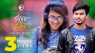 Chader Alo | Love Warning | Ankur Mahamud | Official Music Video