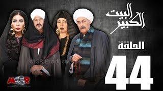 الحلقة الرابعة والاربعون 44  - مسلسل البيت الكبير Episode 44 -Al-Beet Al-Kebeer