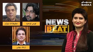 Siyasi Halat | News Beat | Paras Jahanzeb | SAMAA TV | 20 July 2019