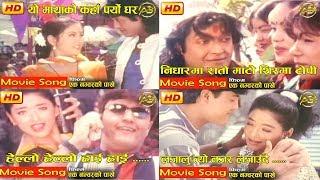 Nepali Movie Eak Numberko Pakhe Audio & Video Collection Songs | AB Pictures Farm | B.G Dali