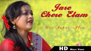 Jare Chere Elam By Nur Jahan Alim | HD Music Video