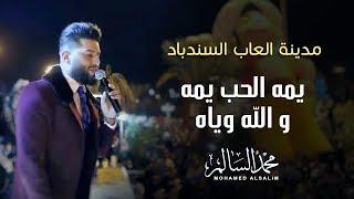 محمد السالم - يمه الحب يمه + الله وياه (مدينة العاب السندباد) | 2018 | Mohamed Alsalim