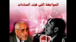 عبد المنعم ابوالفتوح يهاجم السادات