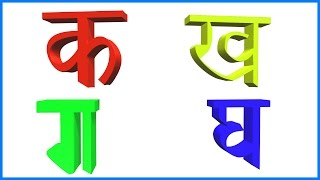 Hindi Varnamala For Children   Hindi Letters For Kids   Hindi Alphabets Song
