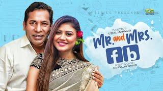 Eid Bangla Natok 2019   Mr  & Mrs FB   মিস্টার এন্ড মিসেস এফ বি   ft Mosharraf Karim , Kajol Suborno
